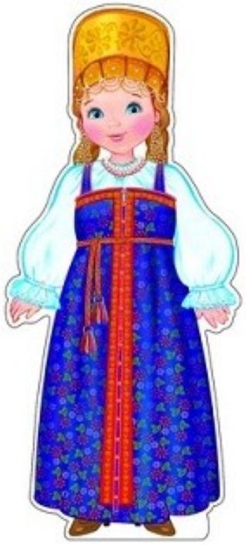 Плакат вырубной Девочка в русском костюмеВырубные фигуры<br>.<br><br>Год: 2018<br>Высота: 500<br>Ширина: 200<br>Толщина: 1