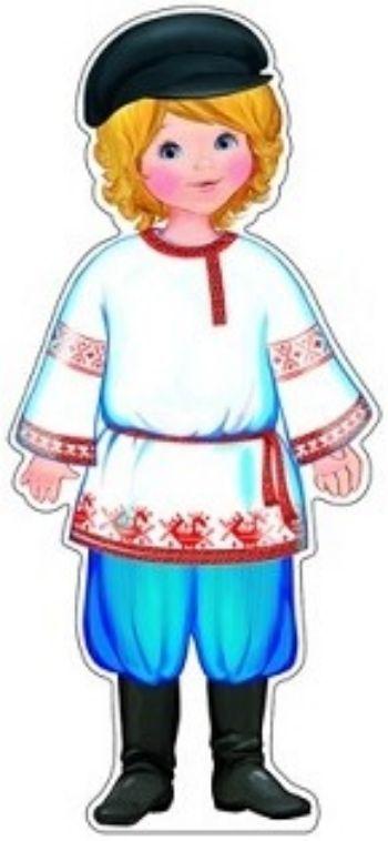 Плакат вырубной Мальчик в русском костюмеВырубные фигуры<br>.<br><br>Год: 2017<br>Высота: 500<br>Ширина: 230<br>Толщина: 1