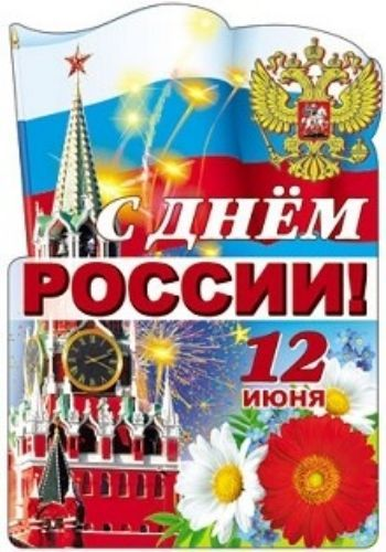 Плакаты с днём россии