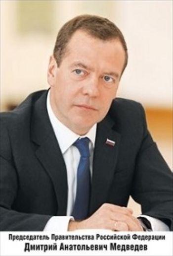Плакат Председатель Правительства РФ Медведев Д.А.Оформительские плакаты<br>Формат А3.Материал: картон.<br><br>Год: 2016<br>Высота: 435<br>Ширина: 290<br>Толщина: 1