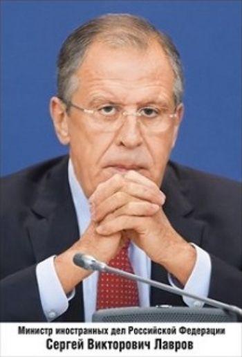 Плакат Министр иностранных дел РФ Лавров С.В.Оформительские плакаты<br>Формат А3.Материал: картон.<br><br>Год: 2016<br>Высота: 435<br>Ширина: 290<br>Толщина: 1