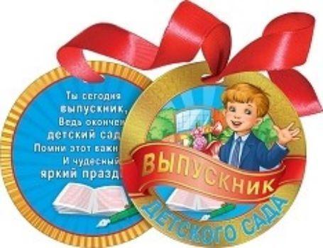 Медаль на ленте Выпускник детского садаМедали<br>Диаметр 90 мм, атласная лента.Материал: картон.<br><br>Год: 2016<br>Высота: 110<br>Ширина: 105<br>Толщина: 1