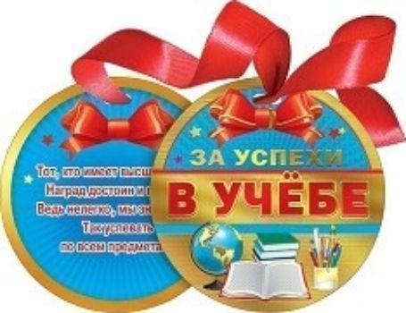 Медаль на ленте За успехи в учебеМедали<br>Диаметр 90 мм, атласная лента.Материал: картон.<br><br>Год: 2016<br>Высота: 110<br>Ширина: 105<br>Толщина: 1