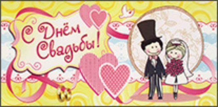 Конверт для денег С днем свадьбы!. Жених и невеста с цветамиКонверты для денег<br>Конверт для денег, украшен глиттером, с текстом внутри:С днем свадьбы!Как прекрасноЕдиным целым стать!Вам радости и счастьяХотим мы пожелать!<br><br>Год: 2013<br>Высота: 80<br>Ширина: 165<br>Толщина: 2
