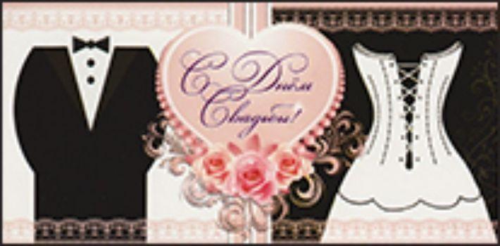 Конверт для денег С днем свадьбы!. Черный костюм, белое платьеКонверты для денег<br>Конверт для денег, украшен глиттером, с текстом внутри:С законным браком поздравляем!Пусть все сбываются мечты!Любви и радости желаем,Пусть счастьем будут дни полны!<br><br>Год: 2013<br>Высота: 80<br>Ширина: 165<br>Толщина: 2
