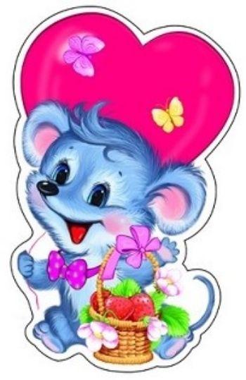 Плакат вырубной Мышонок с сердцемВырубные фигуры<br>.<br><br>Год: 2016<br>Высота: 300<br>Ширина: 220<br>Толщина: 1