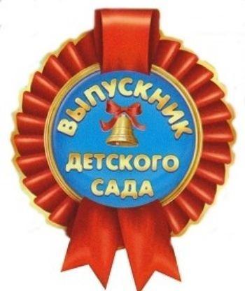 Медаль Выпускник детского садаМедали<br>Медаль с красной лентой и булавкой.Диаметр медали 95 мм.Материал: картон, атлас, металл.<br><br>Год: 2016<br>Высота: 160<br>Ширина: 95<br>Толщина: 1