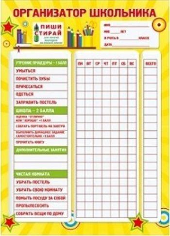 Плакат Организатор школьникаОформительские плакаты<br>Предлагаем вашему вниманию наглядное пособие для ребенка, которое научит его терпению и упорству в достижении целей. Плакат пиши-стирай предназначен для письма маркером на водной основе.Материал: мелованный картон.Формат: А4.<br><br>Год: 2016<br>Высота: 295<br>Ширина: 210<br>Толщина: 1