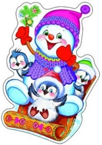 Плакат вырубной Снеговик с пингвинчикамиВырубные фигуры<br>Яркие, красочные плакаты прекрасно подходят для украшения музыкального зала, групповых помещений. Незаменимы при проведении тематических и открытых занятий.Помогут создать атмосферу праздника, а также послужат прекрасным дополнением при оформлении детской...<br><br>Год: 2018<br>Высота: 260<br>Ширина: 170<br>Толщина: 1