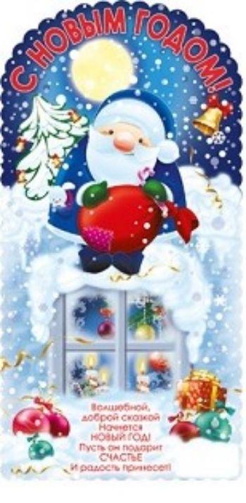 Плакат С Новым Годом!Оформительские плакаты<br>Плакат, с текстом:Волшебной, доброй сказкойНачнется Новый Год!Пусть он подарит счастьеИ радость принесет!Материал: картон.<br><br>Год: 2016<br>Высота: 590<br>Ширина: 300<br>Толщина: 1
