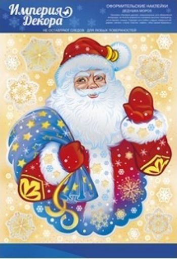 Наклейка оформительская Дедушка МорозНаклейки для интерьера, окна<br>Наклейки предназначены для украшения интерьеров, окон, витрин и оформления детских праздников. Крепятся на чистую, ровную поверхность.Материал: пленка ПВХ.<br><br>Год: 2016