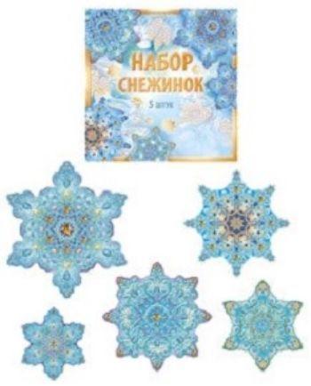 Набор снежинок на скотчеНовогодние украшения<br>Предлагаем вашему вниманию набор оформительских украшений в виде снежинок, украшенных цветными блестками.В наборе:- 5 снежинок разного формата;- скотч.Материал: картон.<br><br>Год: 2016<br>Высота: 160<br>Ширина: 160<br>Толщина: 2
