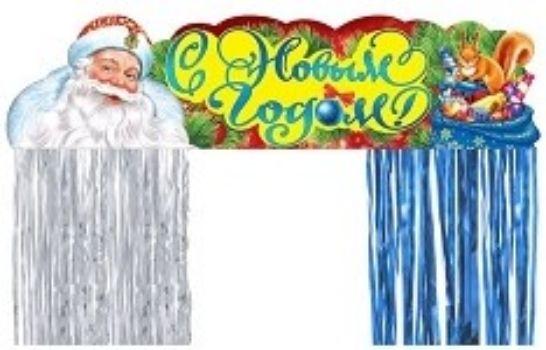 Плакат-полоска с дождиком С Новым годом!Оформительские плакаты<br>Материал: картон.<br><br>Год: 2016<br>Высота: 200<br>Ширина: 685<br>Толщина: 1