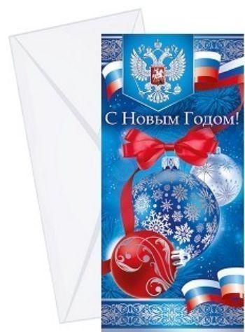 Открытка С Новым Годом! российская символикаС Новым годом<br>К открытке прилагается конверт.<br><br>Год: 2016<br>Высота: 205<br>Ширина: 92<br>Толщина: 2