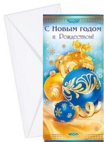 Открытка С Новым годом и Рождеством!С Новым годом<br>К открытке прилагается конверт.<br><br>Год: 2016<br>Высота: 205<br>Ширина: 92<br>Толщина: 2