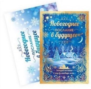 Открытка Новогоднее послание в будущееС Новым годом<br>Новогоднее послание в будущее, с конвертом.<br><br>Год: 2016<br>Высота: 123<br>Ширина: 180<br>Толщина: 1