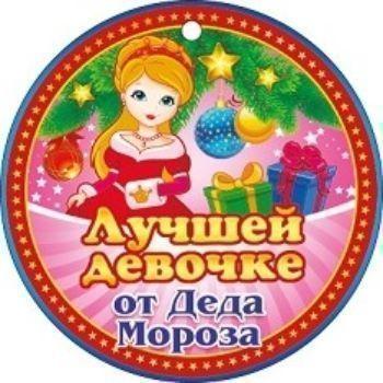 Медаль Лучшей девочке от Деда МорозаМедали<br>Диаметр 9,5 см.Материал: картон.<br><br>Год: 2016