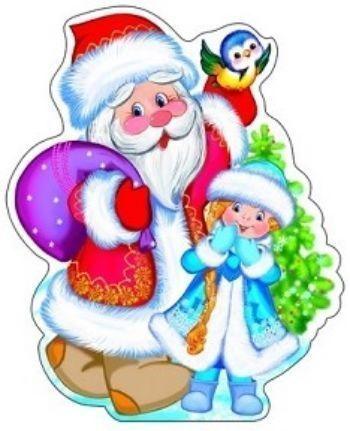 Плакат вырубной Дед Мороз и СнегурочкаНовогодние украшения<br>.<br><br>Год: 2018<br>Высота: 280<br>Ширина: 210<br>Толщина: 1