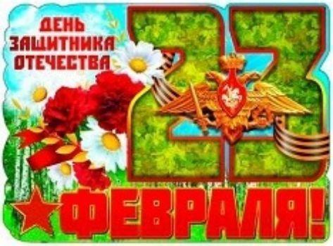 Плакат вырубной День защитника Отечества. 23 февраля!Вырубные фигуры<br>.<br><br>Год: 2016<br>Высота: 345<br>Ширина: 575<br>Толщина: 1