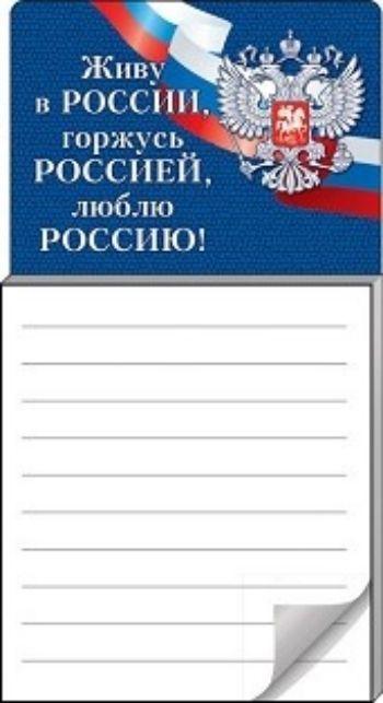 Блокнот для записей на магните Живу в России...23 февраля<br>.<br><br>Год: 2017<br>Высота: 151<br>Ширина: 80<br>Толщина: 4