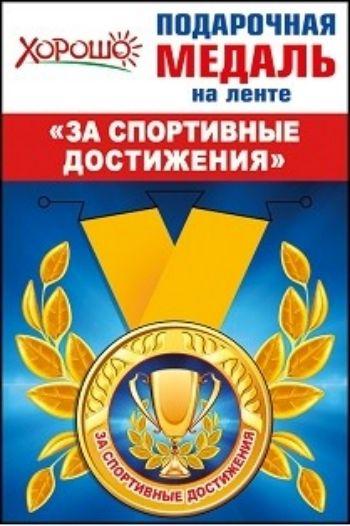 Подарочная медаль на ленте За спортивные достиженияМедали<br>Диаметр 55 мм.Материал: металл, атлас.<br><br>Год: 2017<br>Высота: 150<br>Ширина: 95<br>Толщина: 1