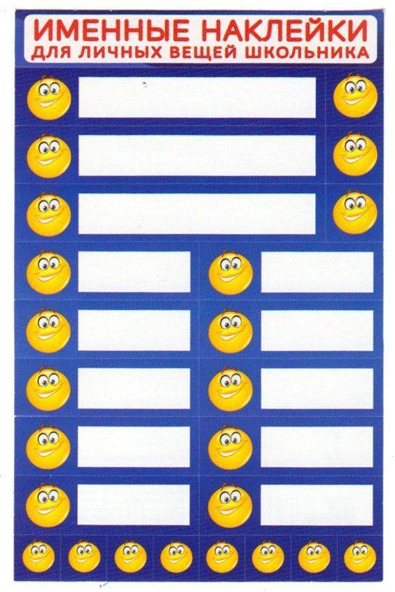 Именные наклейки СмайлыПоощрительные карточки, наклейки<br>Именные наклейки предназначены для личных вещей школьника.<br><br>Год: 2017<br>Высота: 140<br>Ширина: 90<br>Толщина: 1