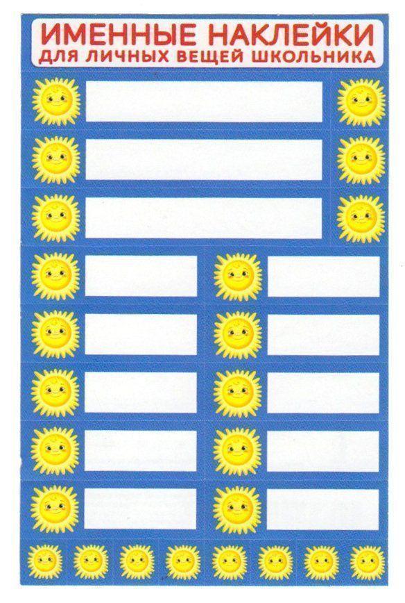 Именные наклейки СолнышкиПоощрительные карточки, наклейки<br>Именные наклейки предназначены для личных вещей школьника.<br><br>Год: 2017<br>Высота: 137<br>Ширина: 90<br>Толщина: 1