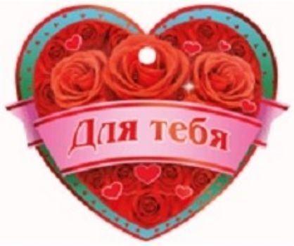 Валентинка Для тебяДень святого Валентина<br>.<br><br>Год: 2018<br>Высота: 70<br>Ширина: 80<br>Толщина: 1