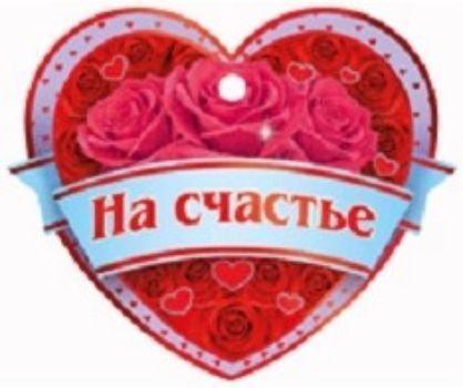 Валентинка На счастье!День святого Валентина<br>.<br><br>Год: 2017<br>Высота: 70<br>Ширина: 80<br>Толщина: 1