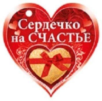 Валентинка Сердечко на счастьеДень святого Валентина<br>.<br><br>Год: 2017<br>Высота: 70<br>Ширина: 80<br>Толщина: 1