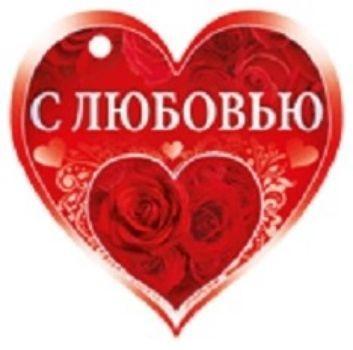 Валентинка С любовьюДень святого Валентина<br>.<br><br>Год: 2017<br>Высота: 70<br>Ширина: 80<br>Толщина: 1