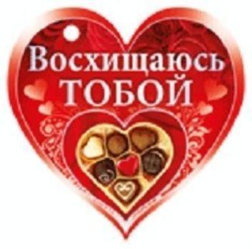 Валентинка Восхищаюсь тобойДень святого Валентина<br>.<br><br>Год: 2017<br>Высота: 70<br>Ширина: 80<br>Толщина: 1