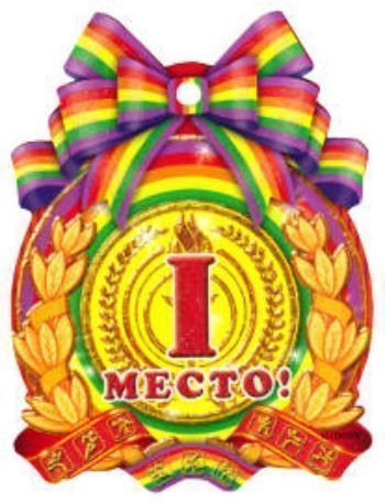 Медаль 1 местоМедали<br>Медаль картонная, с фигурной вырубкой, украшена глиттером.<br><br>Год: 2013<br>Высота: 135<br>Ширина: 105<br>Толщина: 1