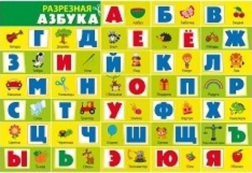 Плакат Разрезная азбукаЗанятия с детьми дошкольного возраста<br>Разрезная азбука, с буквами русского алфавита и иллюстрациями к ним.Формат А3.Материал: картон.<br><br>Год: 2017<br>Высота: 295<br>Ширина: 440<br>Толщина: 1