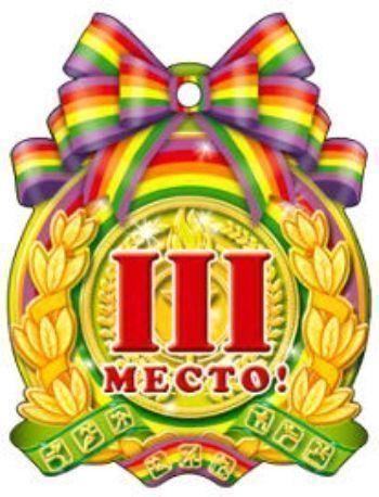 Медаль 3 местоМедали<br>Медаль картонная, с фигурной вырубкой, украшена глиттером.<br><br>Год: 2013<br>Высота: 135<br>Ширина: 105<br>Толщина: 1