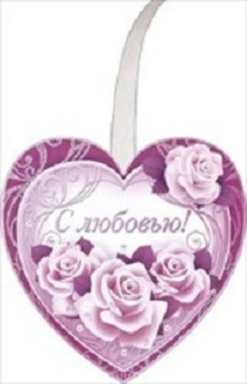 Украшение С любовью! на воблереДень святого Валентина<br>.<br><br>Год: 2018<br>Высота: 106<br>Ширина: 106<br>Толщина: 1