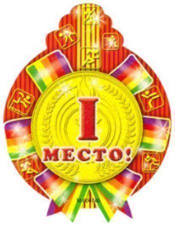 Медалька 1 местоМедали<br>Медаль картонная, с фигурной вырубкой, украшена глиттером.<br><br>Год: 2013<br>Высота: 120<br>Ширина: 90<br>Толщина: 1
