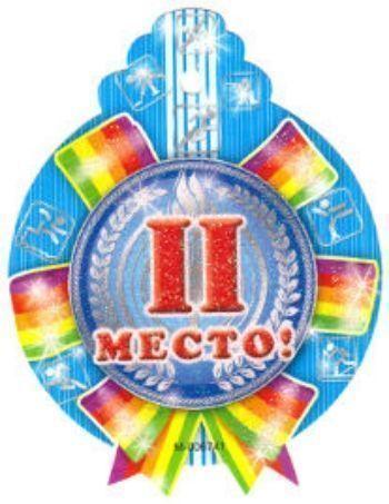 Медалька 2 местоМедали<br>Медаль картонная, с фигурной вырубкой, украшена глиттером.<br><br>Год: 2013<br>Высота: 120<br>Ширина: 90<br>Толщина: 1