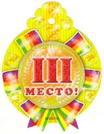 Медалька 3 местоМедали<br>Медаль картонная, с фигурной вырубкой, украшена глиттером.<br><br>Год: 2013<br>Высота: 120<br>Ширина: 90<br>Толщина: 1