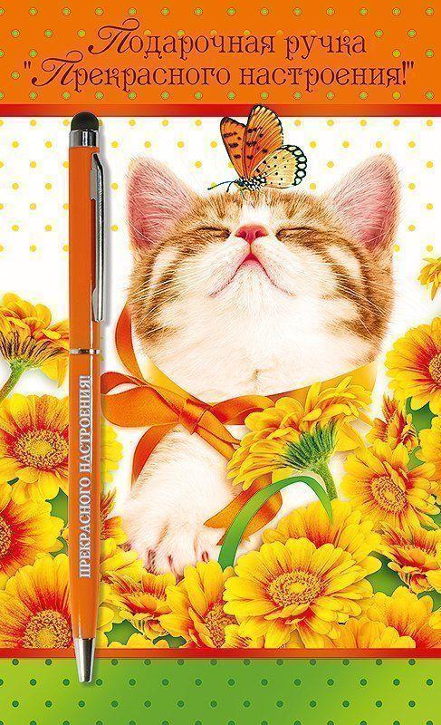 Ручка подарочная Прекрасного настроения!Ручки<br>Ручка с выкрутным механизмом, на открытке, с текстом на обратной стороне:Доброты, преуспевания,Настроения прекрасного!Пусть исполнятся желанияИ всегда живется счастливо!Пусть родные люди радуютТеплотой и уважением,Будет много светлых праздников,Помогает в...<br><br>Год: 2016<br>Высота: 185<br>Ширина: 115<br>Толщина: 6