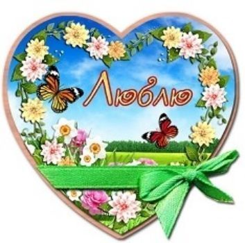 Магнит ЛюблюДень святого Валентина<br>Магниты представлены в ассортименте. Выбор конкретных цветов и моделей не предоставляется.Материал: фанера, картон.<br><br>Год: 2017<br>Высота: 70<br>Ширина: 80<br>Толщина: 4