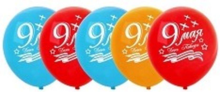 Шар латексный 9 мая9 Мая<br>Яркие воздушные шары с надписью 9 мая как нельзя лучше создадут атмосферу праздника. В наборе 5 штук. Шарики представлены в ассортименте. Выбор конкретных цветов не предоставляется.Этот товар можно преподнести в качестве подарка к празднику.<br><br>Год: 2017<br>Высота: 170<br>Ширина: 125<br>Толщина: 3