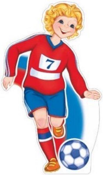 Плакат вырубной ФутболистОформительские плакаты<br>.<br><br>Год: 2017<br>Высота: 510<br>Ширина: 300<br>Толщина: 1
