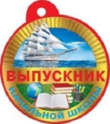 Медаль Выпускник начальной школыМедали<br>Диаметр 10,5 см.Материал: картон.<br><br>Год: 2017