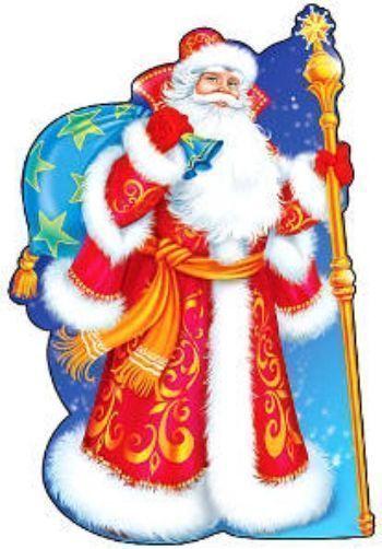 Плакат вырубной. С Новым годом Дед МорозОформительские плакаты<br>.<br><br>Год: 2013<br>Высота: 500<br>Ширина: 350<br>Толщина: 1