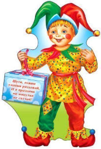 Плакат вырубной ПетрушкаПлакаты, постеры, карты<br>Плакат вырубной - прекрасный выбор для создания атмосферы праздника.Материал: картон.<br><br>Год: 2013<br>Высота: 500<br>Ширина: 350<br>Толщина: 1