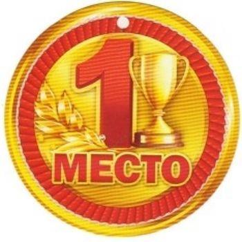Медаль 1 местоМедали<br>Диаметр 9,5 см.Материал: картон.<br><br>Год: 2017