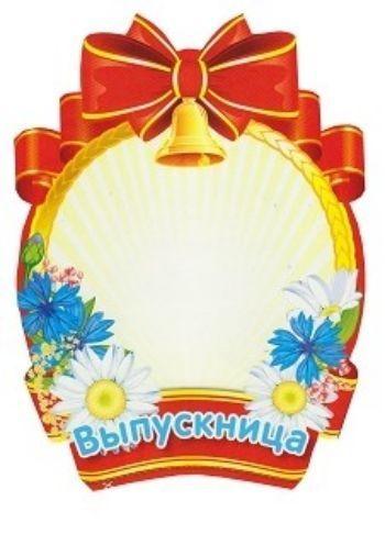 Плакат вырубной Медаль для выпускного фото. ВыпускницаВыпускной в начальной школе<br>Материал: картон.<br><br>Год: 2017<br>Высота: 250<br>Ширина: 180<br>Толщина: 1