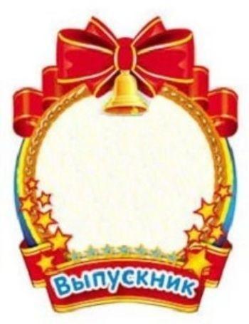 Плакат вырубной Медаль для выпускного фото. ВыпускникВыпускной в начальной школе<br>Материал: картон.<br><br>Год: 2017<br>Высота: 255<br>Ширина: 180<br>Толщина: 1