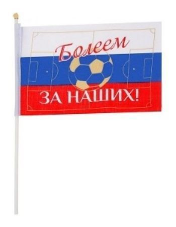 Флаг текстильный Болеем за наших, с флагштокомАксессуары и сувениры<br>Материал: текстиль, пластик.<br><br>Год: 2017<br>Высота: 300<br>Ширина: 160<br>Толщина: 5